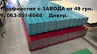 Заборы крыши из профнастила по 49 грн.