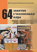 64 занятия с чемпионами мира. Пособие для шахматистов, тренеров и организаторов шахматного спорта.