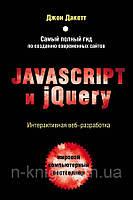 Javascript и jQuery. Интерактивная веб-разработка. Дакетт Джон.