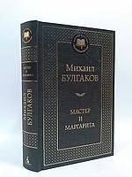 Азбука МирКлас Булгаков Мастер и Маргарита