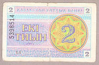 Банкнота Казахстана 2 тын  1993 г. VF