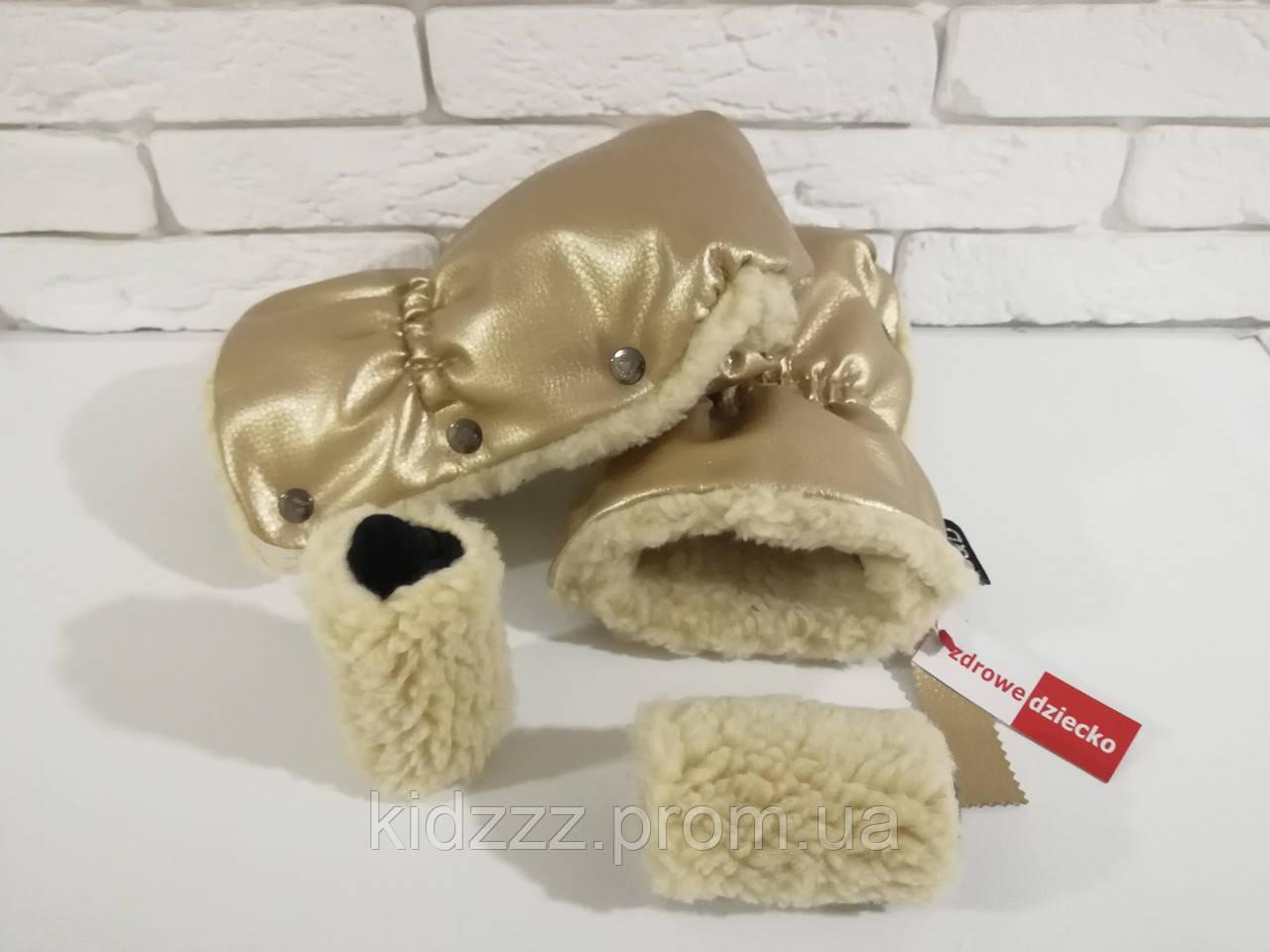 Рукавички-Муфта на коляску Z&D Еко кожа (Золото)