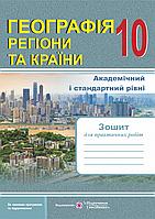 Зошит для практичних робіт з географії для 10 класу. Регіони та країни.