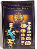 Капсульный альбом для обиходных монет Николая - 2, фото 1