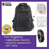 Рюкзак Swissgear городской 8810 Швейцарский черный + Павербанк Xiaomi + часы +USB+дождевик  в ПОДАРОК