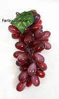 Искусственный виноград -(гроздь 20см),бордовый