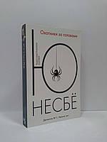 Иностранка Несбе Охотники за головами (мягк)