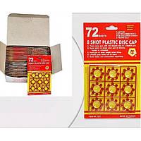 Пистоны P1104 (12/72/9/8) (12уп по 72планш) в коробке