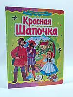 Картон Пегас Сказочная мозаика Красная Шапочка