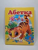Книга пазл 6 У Абетка Пегас