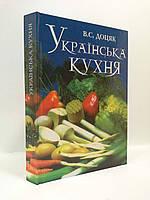 Кулинар Українська кухня Доцяк Оріяна нова Підручник ПТЗ