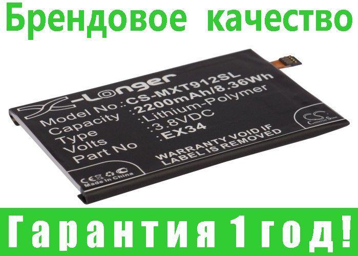 Аккумулятор для Motorola XT1033 2200 mAh