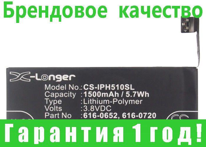Аккумулятор для Apple ME342LL/A 1500 mAh