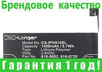 Аккумулятор для Apple ME348LL/A 1500 mAh, фото 1