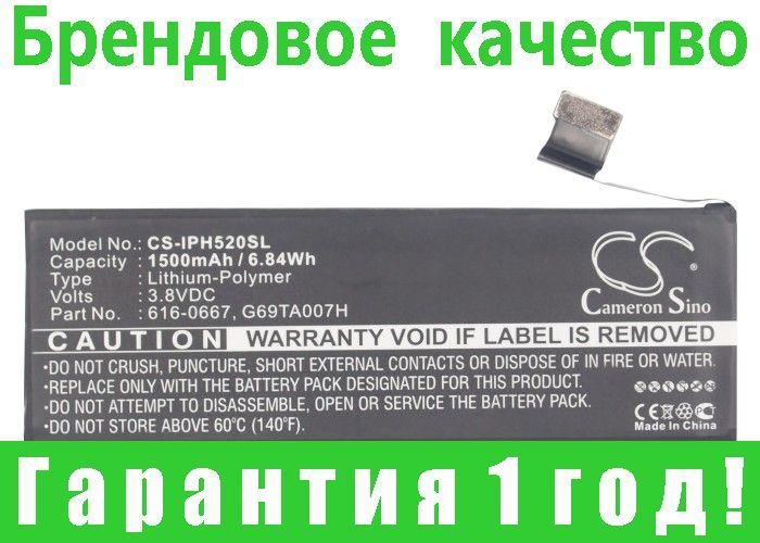 Аккумулятор для Apple ME555LL/A 1500 mAh