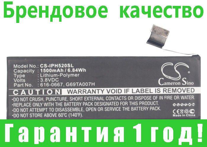 Аккумулятор для Apple ME557LL/A 1500 mAh