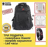 Городской Рюкзак Swissgear  8810 Black + Led часы, Powerbank +USB + дождевик  в ПОДАРОК
