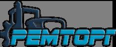 РЕМТОРГ - Официальный дистрибьютор ведущих производителей сельхозтехники и запчастей.