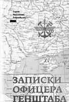 Записки офицера генштаба. Рябокобылко С.Н. Интеллектуальная Литература