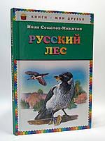 Эксмо КМД Соколов-Микитов Русский лес (Книги мои друзья)