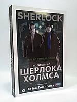 Країна мрій SHERLOCK Нотатки про Шерлока Холмса