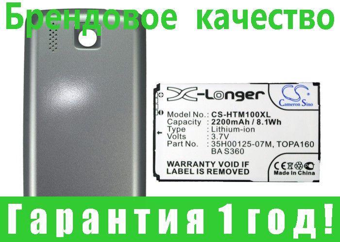 Аккумулятор для HTC T3333 2200 mAh