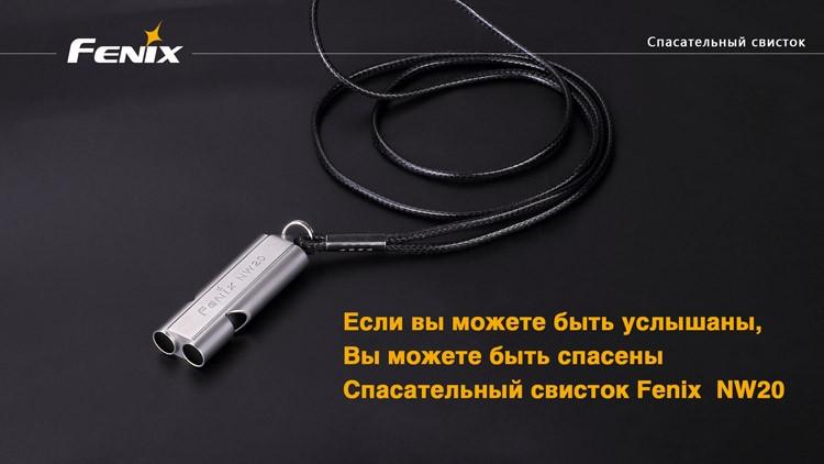 Свисток Lifesaving Whistle NW20 2016
