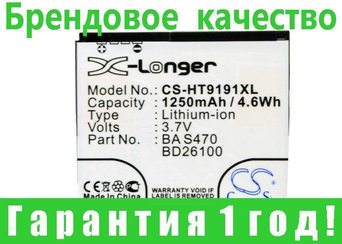 Аккумулятор для HTC T-Mobile myTouch HD 1250 mAh