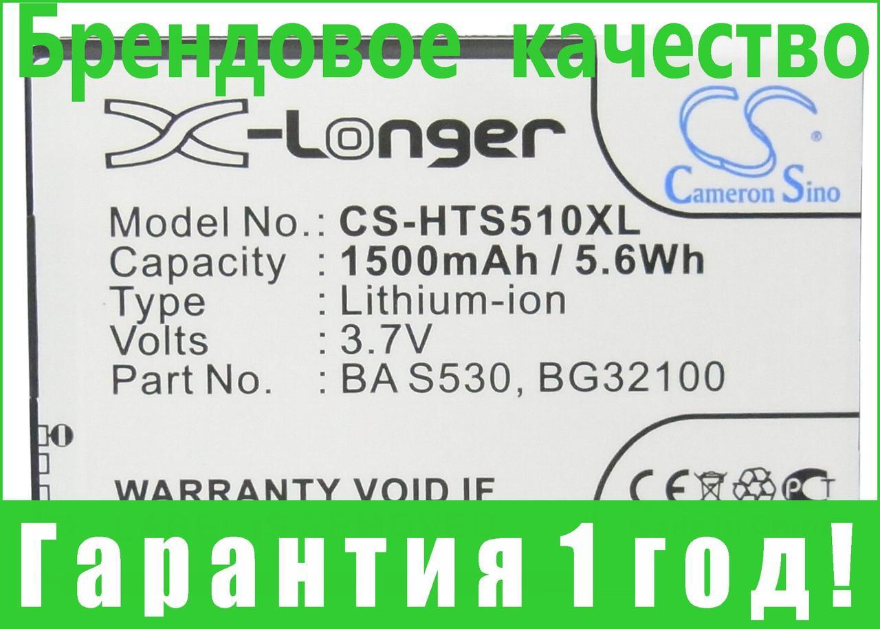 Аккумулятор для HTC Salsa 1500 mAh