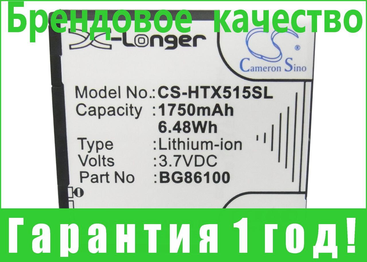 Аккумулятор для HTC BG86100 1750 mAh