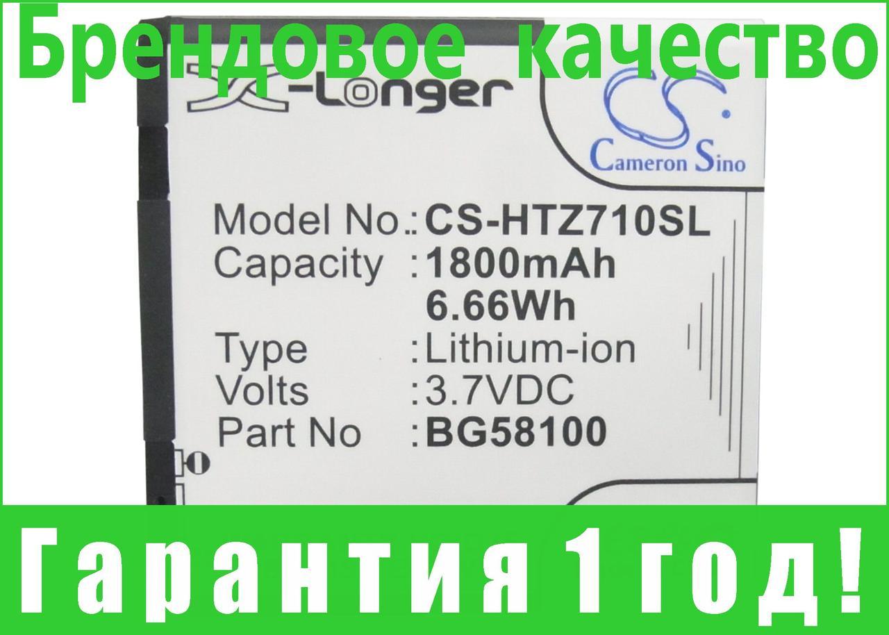 Аккумулятор для HTC G14 1800 mAh