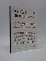 Эксмо ВеликИдеи (мини) Шопенгауэр Искусство побеждать в спорах, фото 1