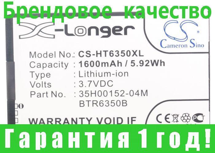 Аккумулятор для HTC ADR6350 1600 mAh