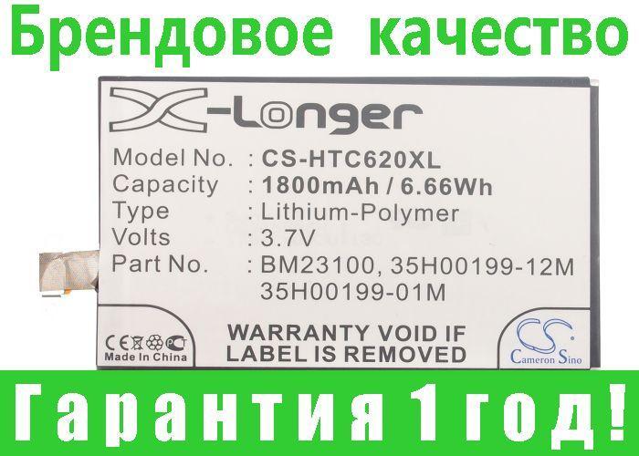 Аккумулятор для HTC C620t 1800 mAh