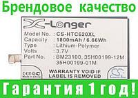 Аккумулятор для HTC C620t 1800 mAh, фото 1