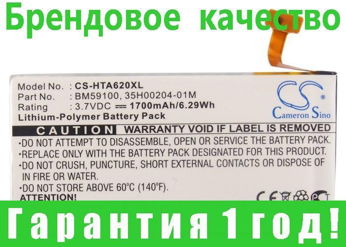 Аккумулятор для HTC A620t 1700 mAh