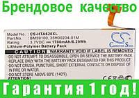 Аккумулятор для HTC A620t 1700 mAh, фото 1