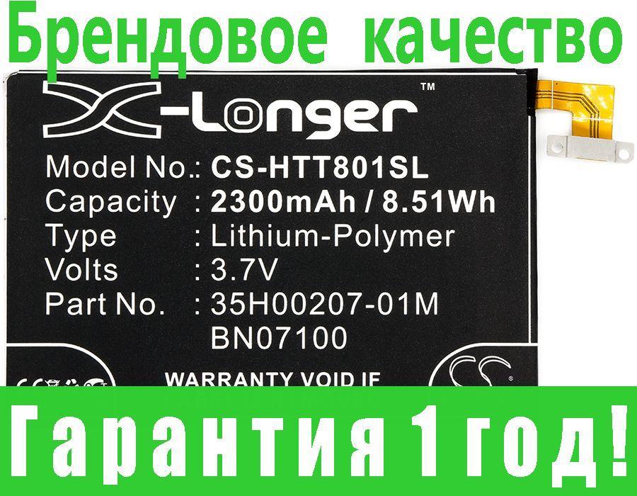 Аккумулятор для HTC 802t 2300 mAh