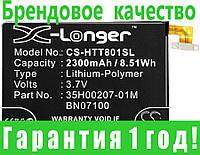 Аккумулятор для HTC 802t 2300 mAh, фото 1