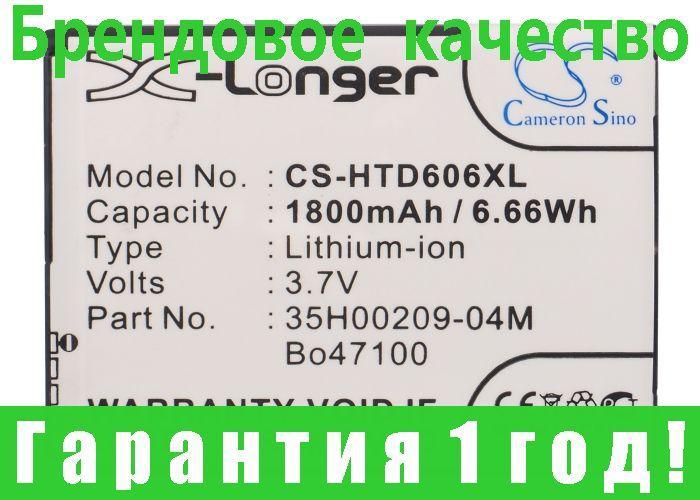 Аккумулятор для HTC Desire 600c 1800 mAh
