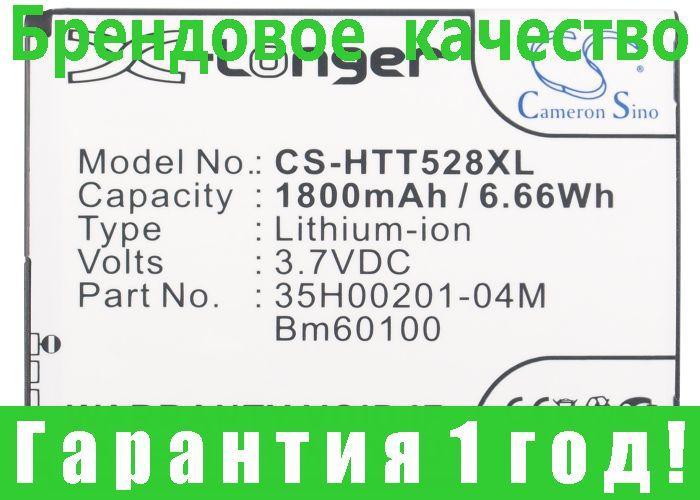 Аккумулятор для HTC PM60120 1800 mAh