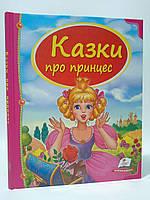 Пегас Скринька казок УКР Казки про принцес