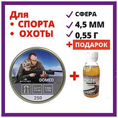 Пули для пневматики 4.5 мм, 0,55 g, 250 штук Borner Domed (4,5 mm, 0,55g, 250 штук) Пневматические пули 4 5