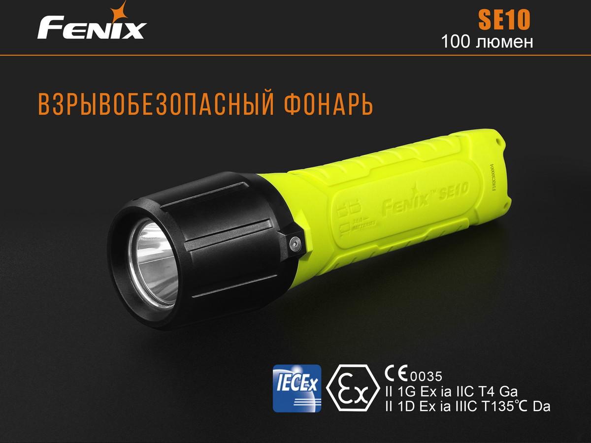 Ліхтар ручний Fenix SE10