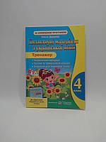 4 клас НП ПіП Дидактичні матеріали з укр мови 4 клас (до Вашуленко) Тренажер Данилко