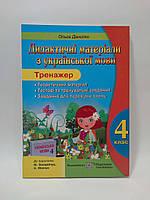 4 клас НП ПіП Дидактичні матеріали з укр мови 4 клас (до Захарійчук) Тренажер Данилко, фото 1