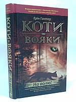 АССА Коти вояки Кн.1 На волю Гантер