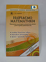 Навчаємося математики Книжка для вчителя (старший дошкільний вік) Степанова Генеза