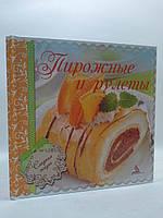 Кулинар Аргумент Сладкая жизнь Пирожные и рулеты