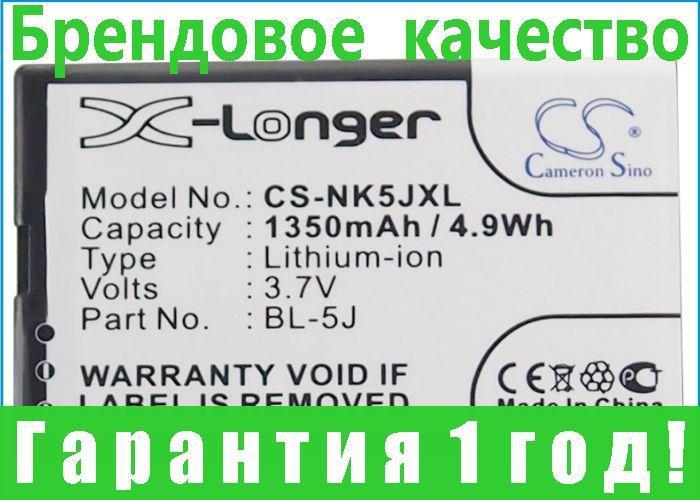 Аккумулятор для Nokia Lumia 520 1350 mAh